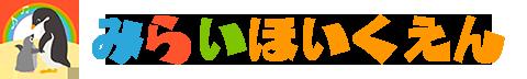 株式会社みらいコンチェルトは埼玉県越谷市で保育園を運営しております。|みらいほいくえん